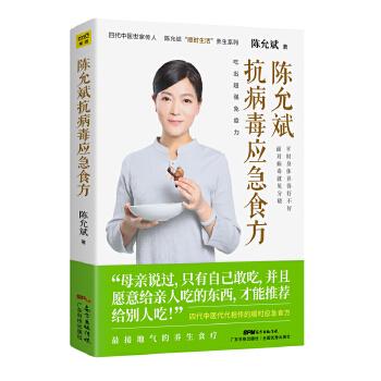 陈允斌抗病毒应急食方