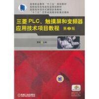 三菱PLC、触摸屏和变频器应用技术项目教程 第2版 9787111580720