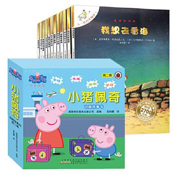 不一样的卡梅拉(第一季12册)+小猪佩奇动画故事书(第二辑10册)全20册 3-9岁岁双语图画书幼儿园故事绘本 双语图画书幼儿园故事绘本 儿童故事书绘本图画书