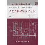 2019年版一级注册建筑师考试建筑方案设计(作图)真题解析:系统逻辑思维设计方法