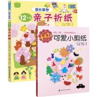 一学就会的剪纸折纸书(套装2册)