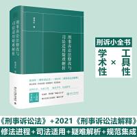 刑事诉讼法修改与司法适用疑难解析 北京大学出版社