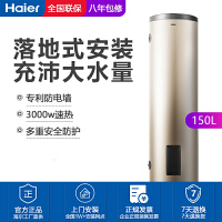海尔(Haier)电热水器150/200升 大容量落地立式中央电热水器 家用商用 储水速热 中温保温 150升3000