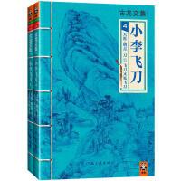 小李飞刀4(全两册)古龙文集小李飞刀4:天涯明月刀套装 古龙
