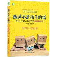 [图书]叛逆不是孩子的错:不打、不骂、不动气的温暖教养术|3802809