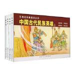 【BF】中国古代民族英雄-(全4册)