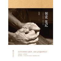 【二手旧书8成新】制瓷笔记 涂睿明 九州出版社 9787510841347
