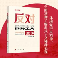 反对形式主义30讲 人民出版社