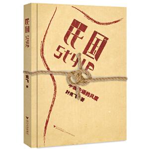 民国Style(国内首创复古典雅的麻绳包裹,带你回到那个不曾失语的年代!自由的声音呼唤自由的Style!)