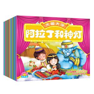 宝宝蛋*大图大字经典童话系列(套装24本)