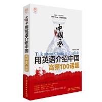 中国风・用英语介绍中国高频100话题(lazy planet文化风)