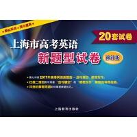 上海市高考英语新题型试卷(修订版)
