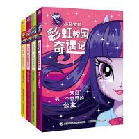 小马宝莉彩虹校园奇遇记系列小说(4册)