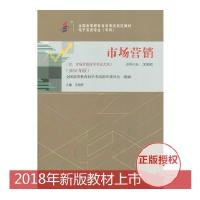 【正版】自考教材 00890市场营销 2018年版 电子商务专业 汪旭辉 中国人民出版社