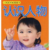 宝宝早教圈圈书(第二辑):认识人物