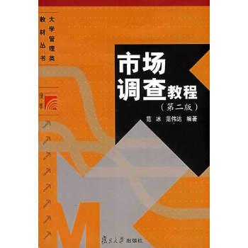 市场调查教程(第二版)