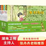 铃木绘本郁金香系列--好习惯养成我真棒(亲子共读绘本全10册)适合2-6岁阅读