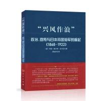 """【人民出版社】""""兴风作浪"""" 政治、宣传与日本帝国海军的崛起(1868-1922)"""