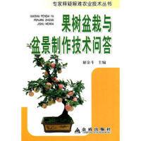果树盆栽与盆景制作技术问答