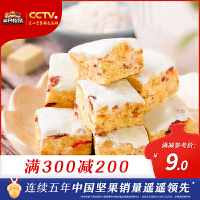 【领券满300减200】【三只松鼠_软香奶萨萨165g】牛轧糖沙琪玛蔓越莓味