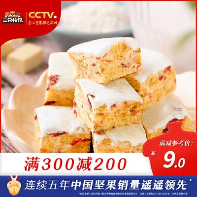 【三只松鼠_软香奶萨萨210g】牛轧糖沙琪玛蔓越莓味可领取下方优惠券,享折上折