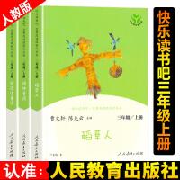 快乐读书吧系列三年级上册共3册 稻草人&格林童话&安徒生童话 共3册 人民教育出版社