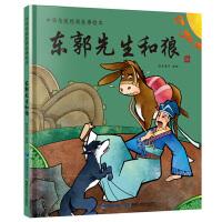东郭先生和狼 中华传统经典故事绘本 精装 中国古代神话民间寓言故事书 3-4-6-8-10岁儿童读物