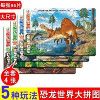 恐龙拼图玩具5-689岁男孩儿童益智游戏拼板96片专注力记忆力训练