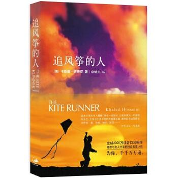 追风筝的人(2018年新版)(快乐大本营高圆圆感动推荐。为你,千千万万遍!)