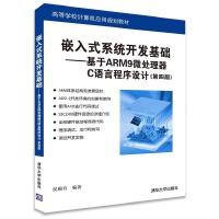 【二手书旧书8成新】嵌入式系统开发基础 基于ARM9微处理器C语言程序设计 第四版 侯殿有著清华大学出版社978730