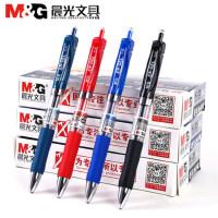 晨光水笔文具0.5中性笔K35/G-5按动中性笔蓝黑色笔医用处方笔创意办公会议水笔芯教师用按压签字红笔考试