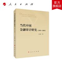 当代中国金融审计研究(1983-2018)人民出版社