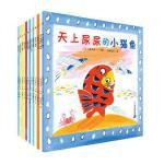 小猫鱼系列第一辑平装绘本(共6册)(套装)(全13册)专业儿童 适用3-4-5-6-7-8岁儿童绘本故事婴儿绘本儿童读