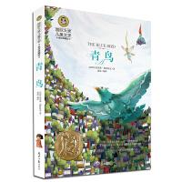 青鸟 国际大奖儿童文学美绘典藏故事书9-10-12岁小学生课外阅读书籍4-6年级四五 四年级推荐阅读