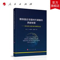媒体融合发展时代课题的西部探索――来自贵州省的系列调研报告 人民出版社