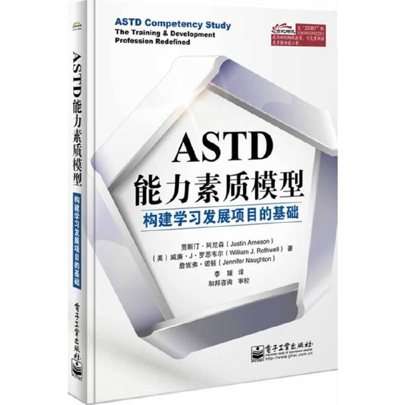 ASTD能力素质模型:构建学习发展项目的基础(团购,请致电400-106-6666转6)