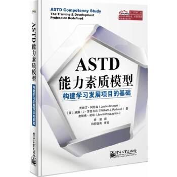 ASTD能力素质模型:构建学习发展项目的基础(团购,请致电010-57993149)