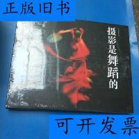 [二手旧书9成新]摄影是舞蹈的-私摄影系列 /叶波 上海文化出版社