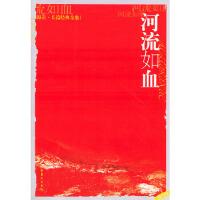 【二手旧书九成新】 河流如血(海岩长篇经典全集)(修订版) 海岩 9787503925429 文化艺术出版社