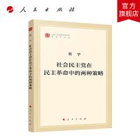社会民主党在民主革命中的两种策略(马列主义经典作家文库著作单行本)人民出版社