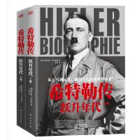 希特勒传:跃升年代