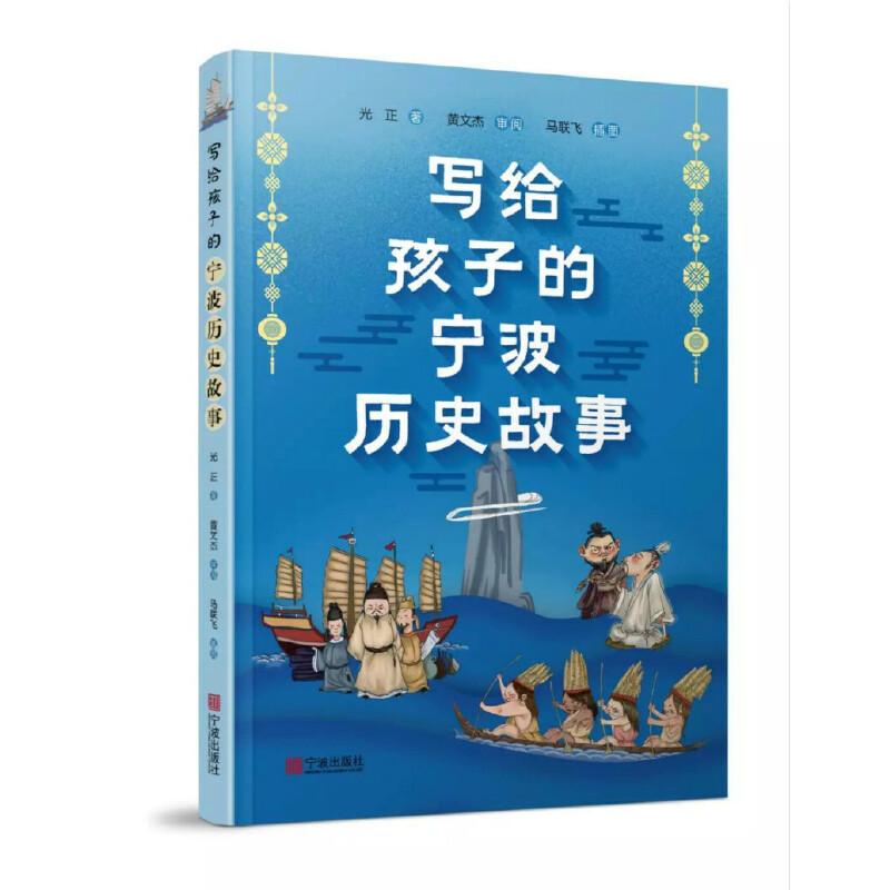 写给孩子的宁波历史故事