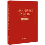 中华人民共和国民法典(学习笔记版)