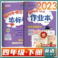 包邮2020春 黄冈小状元四年级英语下册作业本+达标卷2本 BJ(北京课改版)