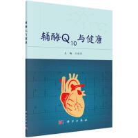 辅酶Q10与健康 9787030523686 王永兵 科学出版社
