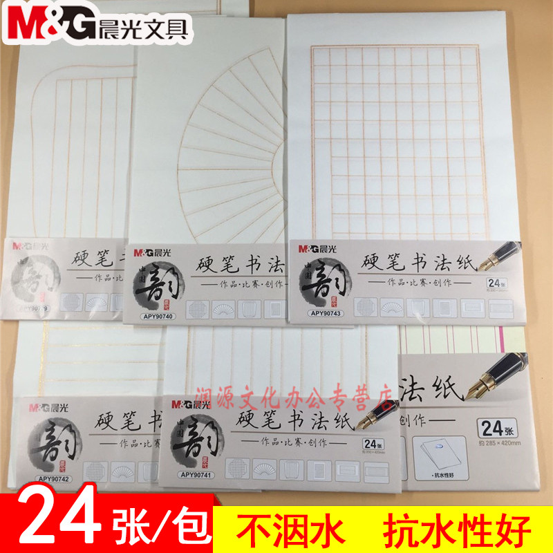 晨光硬笔书法作品纸 方格练字本A3 A4 16K 钢笔书法比赛创作用纸田格纸米字格竖纸钢笔练字用纸