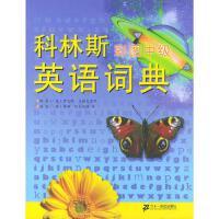 科林斯彩图中级英语词典甘安龙 译;[英]二十一世纪出版社