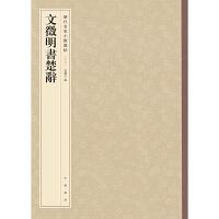 文徵明书楚辞(历代名家小楷丛帖)