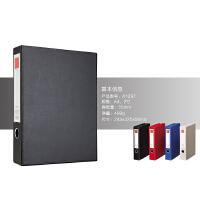 齐心A1297-X黑 办公用品 磁扣式PV资料盒 A4档案盒