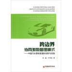 跨边界协同激励管理模式:中国汽车营销渠道的创新与实践